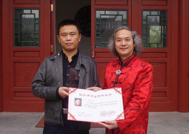 黄明大师接受国务院国宾礼特供艺术家评审润格证书2