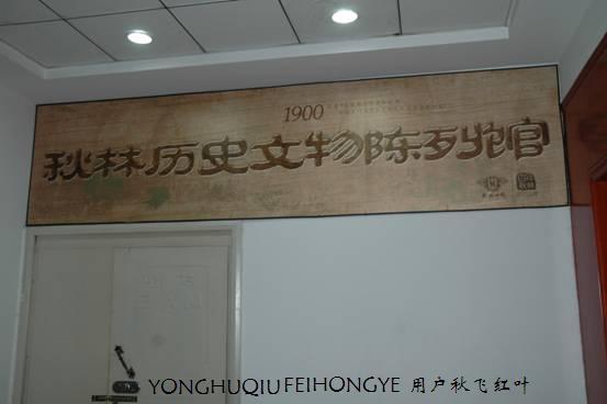 秋林历史文物陈列馆