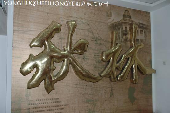 """""""秋林""""两个大字是1984年10月5日恢复老字号""""秋林公司"""",是秋林公司大楼牌匾上的两个字。"""