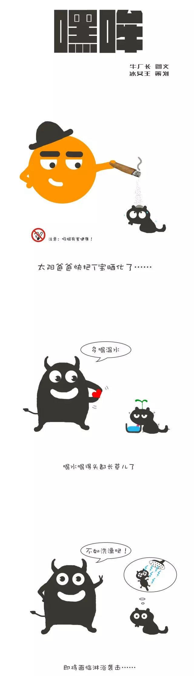 牛厂长漫画:没有洗澡就没有伤害……冰工厂1.webp