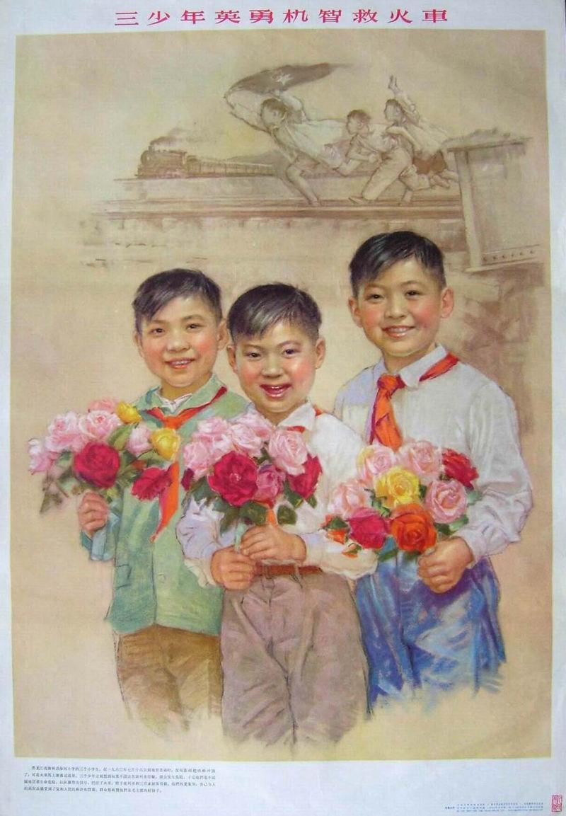 著名年画家李慕白的年画《英雄三少年勇敢机智救火车》