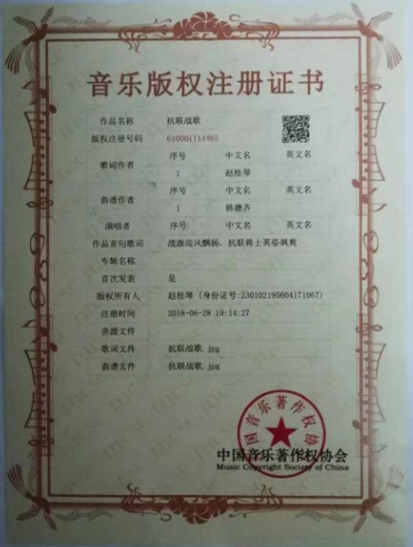 赵桂琴获得的《抗联战歌》音乐版权证书