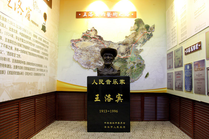 王洛宾纪念馆