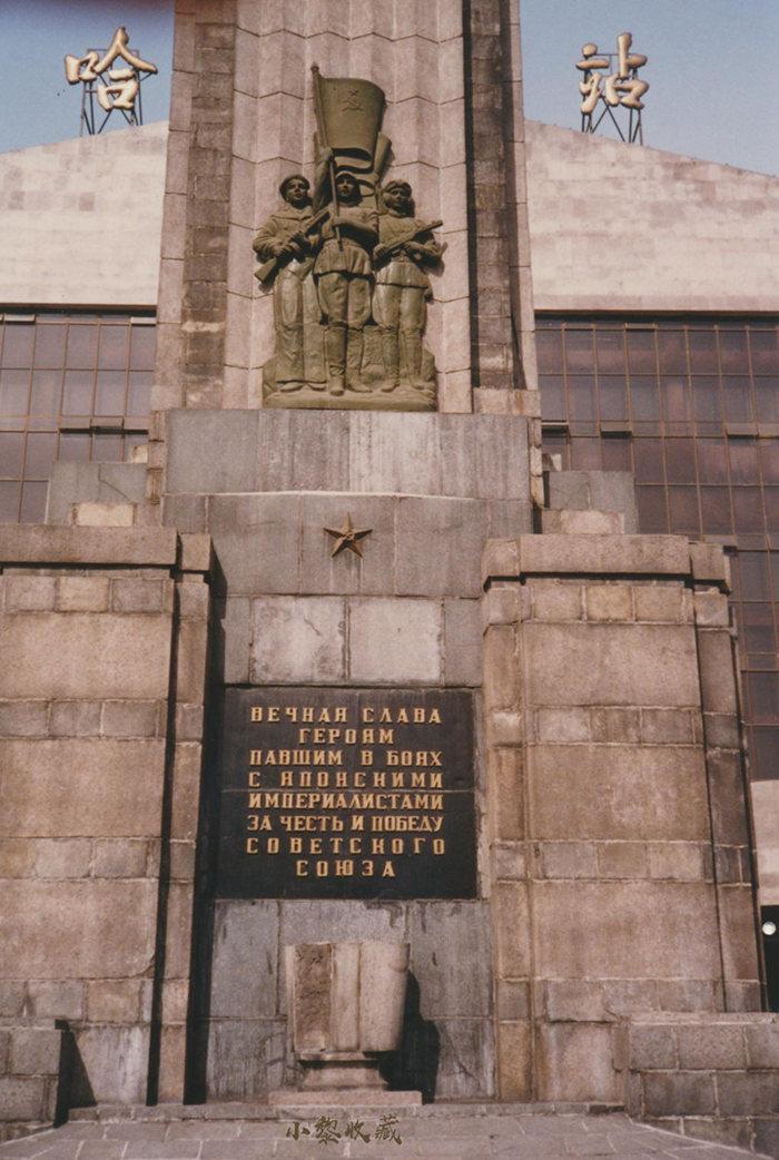 1989年哈尔滨火车站站前广场苏联红军烈士纪念塔