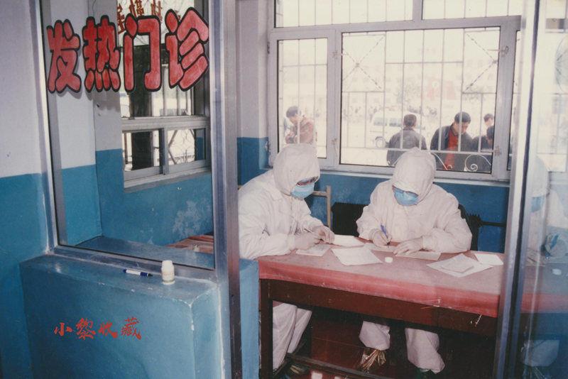 2002年非典疫情期间道外区发热门诊